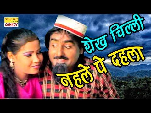 Xxx Mp4 शेख चिल्ली नहले पे देहला Shekh Chilli Nahele Pe Dehla Hari Ram Tufan New Funny Comedy 3gp Sex