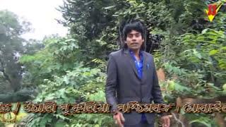 New Purulia Video Dialogue 2015 - Alpo Vidya Bhayankar | Video Album - Sosur Jamai Genda Phul