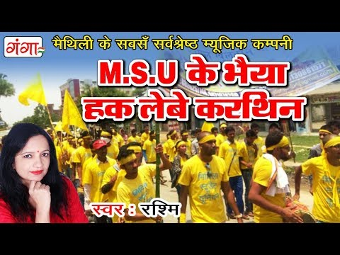 Maithili Students Union Song -  M.S.U के भैया हक लेबे करथिन - Maithili Songs 2018 | Rashmi