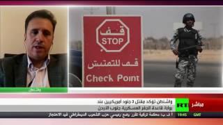 المحلل السياسي شهاب المكاحلة تعليقا على مقتل الجنود الامريكيين عند قاعدة الجفر الاردنية