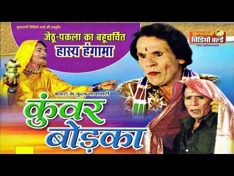 Xxx Mp4 Kunwar Bodaka Jethu Pakla Superhit Chhattisgarhi Movie Stage Show 3gp Sex