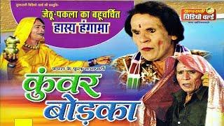 Kunwar Bodaka - Jethu - Pakla -Superhit Chhattisgarhi Movie - Stage Show