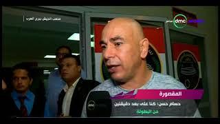 حسام حسن بحزن : الجماهير والإدارة والجهاز الفني عايشين حياتهم لنادي المصري - المقصورة