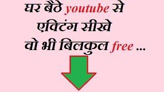 Basic of acting  beginners in hindi by mahesh raiyani [learn acting at home free]