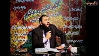 اسرار اسم السورة والترابط الموضعى لها ( تدبرات فى سورة الحديد ) للدكتور حازم شومان