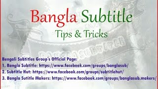 Bangla Subtitle Tips & Tricks Bengali Tutorial