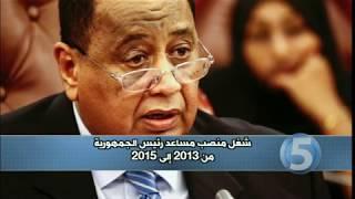 بي_بي_سي_ترندينغ: #البشير يقيل وزير الخارجية في #السودان ما الأسباب؟