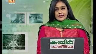 തൈറോയ്ഡ് രോഗത്തെ എങ്ങനെ ഒഴിവാക്കാം | Health News:Malayalam | 02