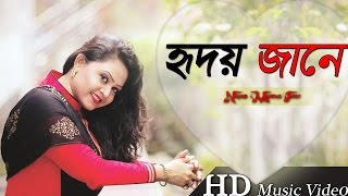 Hridoy Jane By Nirjhor & Mahmud Sunny | HD Music Video