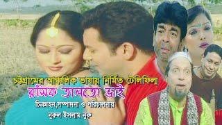 রশিক তালতো । Ctg Telefilm। Shah Amanat Music | 2017