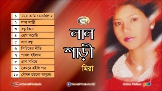 Lal Sari by Mira | লাল শাড়ী | Full Audio Album | Sonali Products