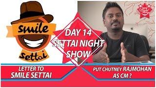 Put Chutney Rajmohan as CM ?   Letter To Smile Settai   Day 14   Settai Night Show   Smile Settai