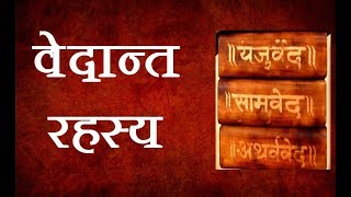vedant darshan philosophy /वेदांत दर्शन