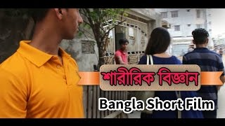 শারীরিক বিজ্ঞান [Sharirik Biggan] | Bangla New Short Film 2017 | backbencher's prodution