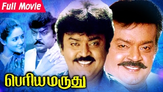 Periya Marudhu Full Movie Hd| Super Hit Movie Full Hd| Vijayakanth, Ranjitha, Hd
