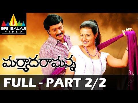 Maryada Ramanna Telugu Full Movie Part 2/2   Sunil, Saloni, SS Raja Mouli   Sri Balaji Video