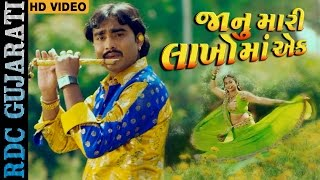 Janu Lakho Ma Ek - Title Song | Jignesh Kaviraj, Neha Soni | LOVE SONG | New Gujarati Movie 2016