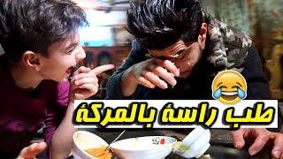 عمار يريد يبيع بيتهم حسوني ميقبل#شصار بينهم ؟ #عمار ماهر #تحشيش2018