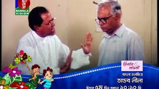 TANDOB LILA | BanglaVision Eid Movie Promo | Eid al-Adha 2017