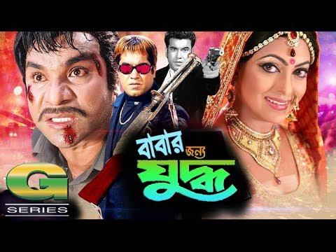 Xxx Mp4 Bangla Movie Babar Jonno Juddho HD1080p Manna Nipun Razzak Misa Sawdagar 3gp Sex