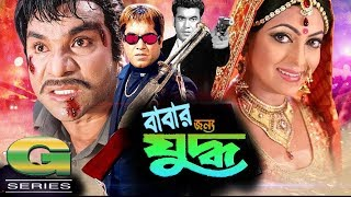 Bangla Movie | Babar Jonno Juddho | HD1080p | Manna | Nipun | Razzak | Misa Sawdagar