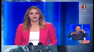 نشرة الظهر للأخبار ليوم 22 / 05 / 2018