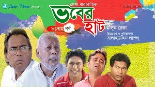 Vober Hat ( ভবের হাট ) | Bangla Natok | Part- 81 | Mosharraf Karim, Chanchal Chowdhury