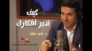كيف تدير أفكارك  . د  أحمد عمارة Ahmed Emara