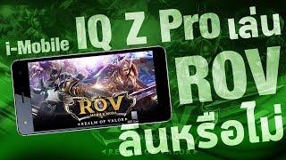 i-mobile IQ Z Pro เล่น ROV ลื่นหรือไม่?   ทดลองเล่น ROV งบไม่เกิน 3,000