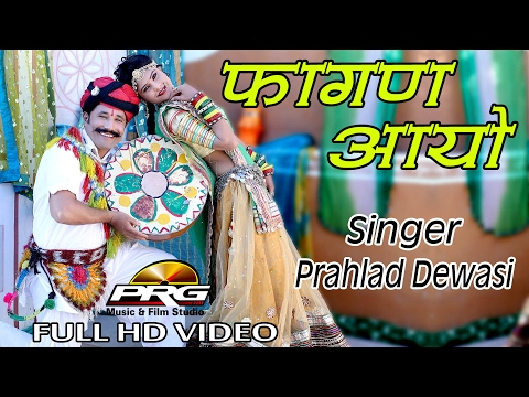 Sajan Fagun Aayo | साजन म्हारा फागण आयो | Prahlad Dewasi | Latest Fagan 2017 | Full HD VIDEO