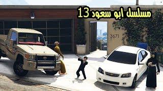قراند 5 مسلسل ابو سعود #13 البيت الجديد ..!!