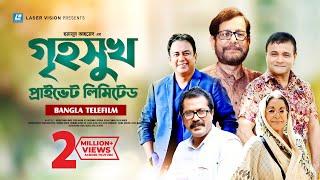 Greha Sukh Private Limited | Bangla Telefilm | Humayun Ahmed | Asaduzzaman Noor, Zahid Hasan