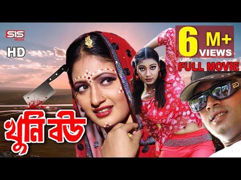 Xxx Mp4 KHUNI BOU Bangla Movie Shohel Khan Samia Shahin Alam Shapla SIS Media 3gp Sex