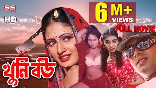 KHUNI BOU | Bangla Movie | Shohel Khan | Samia | Shahin Alam | Shapla | SIS Media