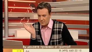 Область доверия Профилактика гриппа - Pakfiles.com