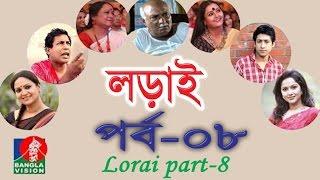 Bangla Natok 2015 Lorai Part 08 (লড়াই পর্ব ৮)
