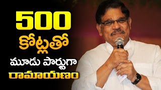 Allu Aravind Planning Ramayan with Rs 500 Cr | Mohanlal | baahubali2 movie