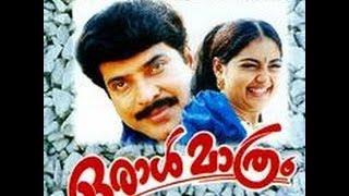 1997 Full Malayalam Movie: Oral Mathram