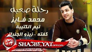 رحلة صعبه غناء محمد فايز و تيم الكتيبة كفته - زيزو الجنرال اغنية جديدة 2017 حصريا على شعبيات
