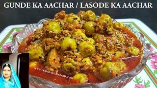 Gunde Ka Aachar | Lasode Ka Aachar | Rajasthani Gunda Pickle Recipe