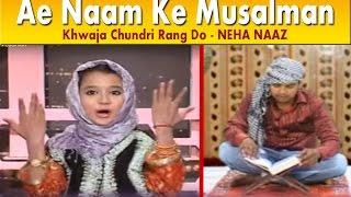 Islamic New Song | Ae Naam Ke Musalman | Khwaja Chundri Rang Do | Neha Naaz | Sonic Islamic