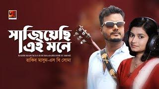 Sajiechhi Ei Mone   by Rakib Masum & SB Suma   New Bangla Song 2018   Official Music Video