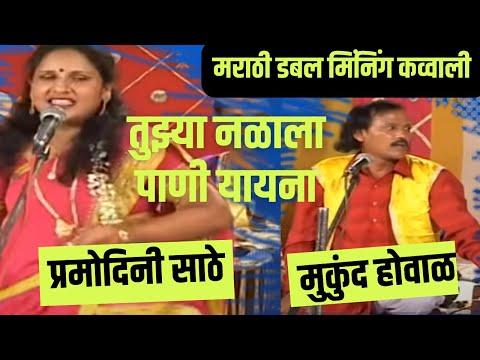 Xxx Mp4 Marathi Qawwali Double Meaning Jangi Samna Muqabla Video Pramodini Sathe Vs Mukund Howal 2 3gp Sex