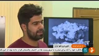 Iran Isfahan city the center of Nano technology sciences ISTT اصفهان مركز فناوري هاي نانو ايران
