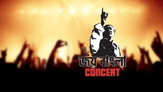 LIVE: Joy Bangla Concert 2017 Part 1