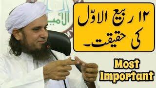12 Rabi Ul Awwal Ki Haqeeqat   Mufti Tariq Masood (Very Important Bayan)