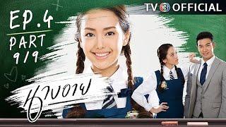 นางอาย NangEye EP.4 ตอนที่ 9/9 | 01-10-59 | TV3 Official