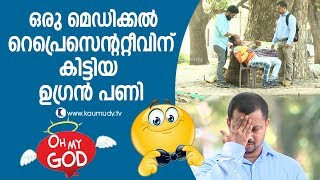 Mischievous prank on a Medical Representative | Oh My God EP 39 | Kaumudy TV