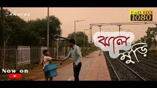 Jhalmuri | Short film| Full HD | Kausik Das | Sucharita Chakraborty | Saharaz Films |