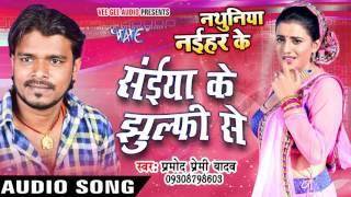 सईया के झुल्फी से - Saiya Ke Jhulfi Se - Nathuniya Naihar Ke - Pramod Premi - Bhojpuri Hot Song 2016